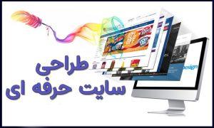 طراحی سایت ارزان قیمت در نهاوند