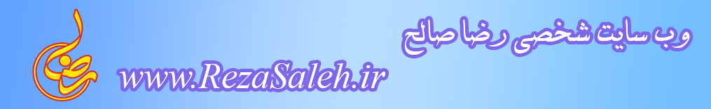 وب سایت شخصی رضا صالح